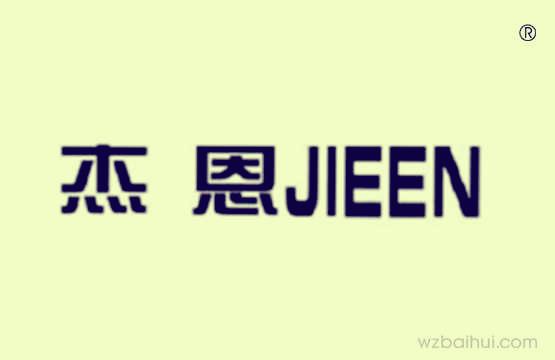 杰恩JIEEN