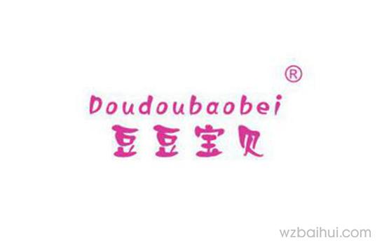 豆豆宝贝,DOUDOUBAOBEI