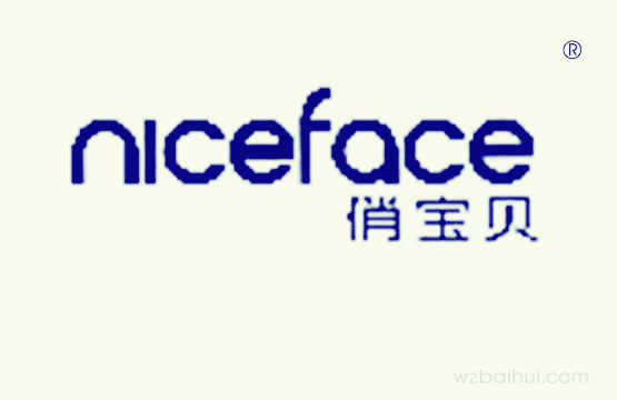 NICEFACE 俏宝贝