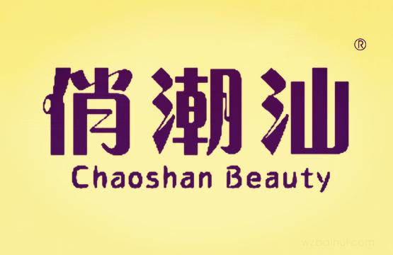 俏潮汕 Chaoshan Beauty