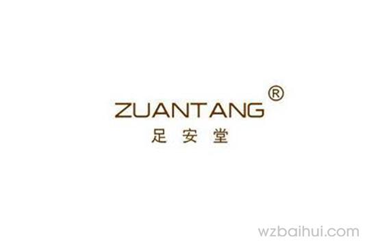 足安堂,ZUANTANG