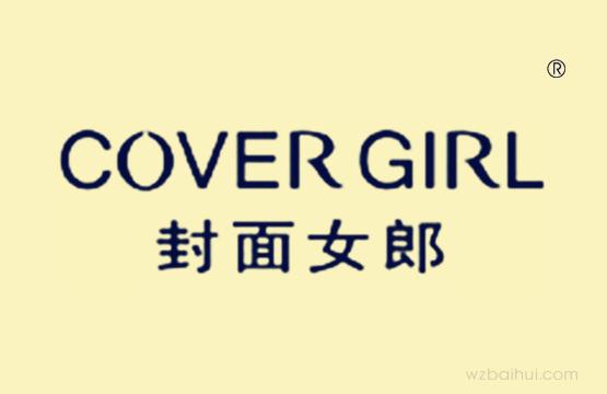 封面女郎COVER GIRL