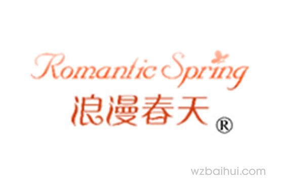 浪漫春天Romantic Spring